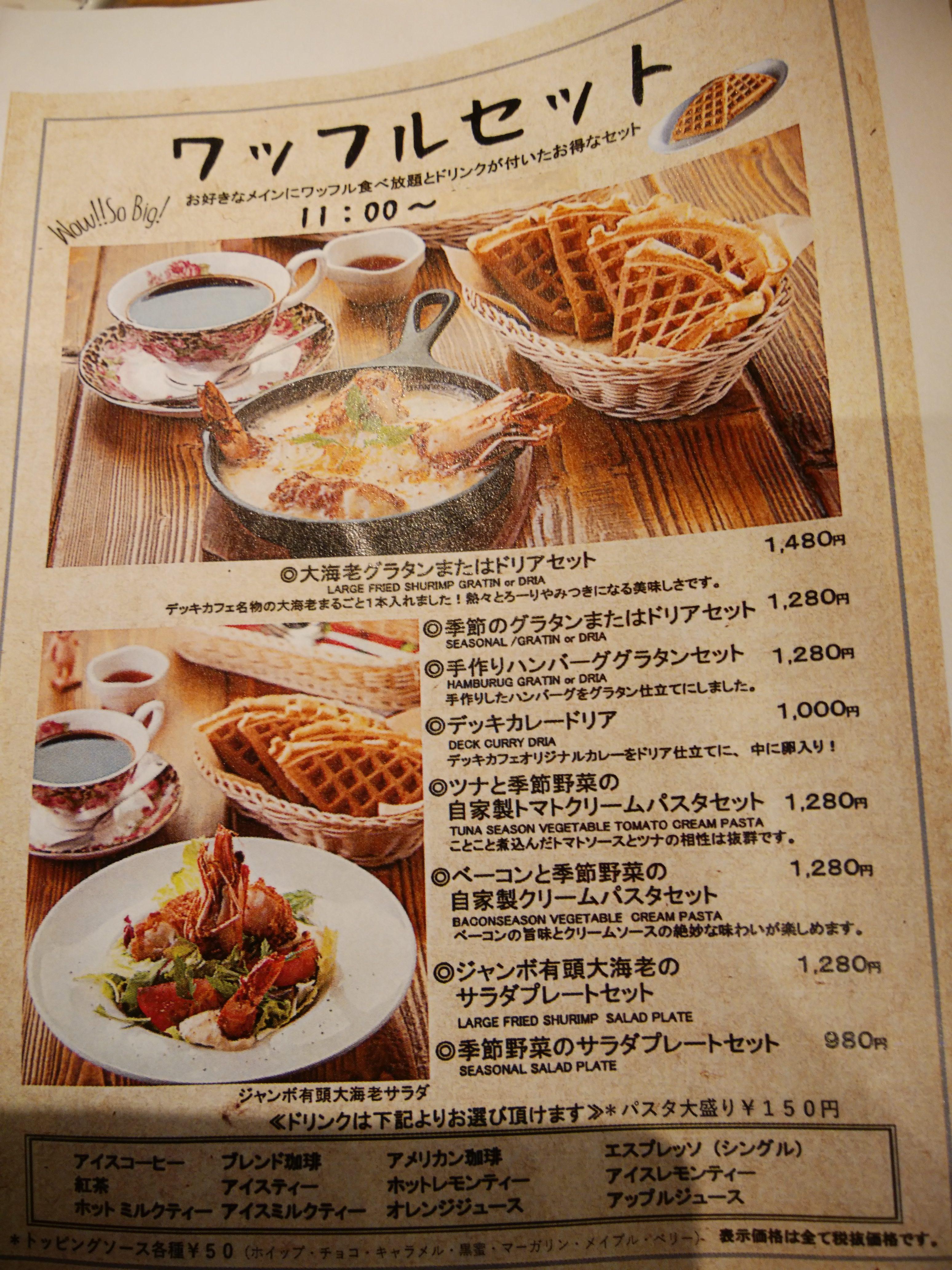 カフェ 有田 デッキ